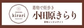 小田原きらり街歩きサイト